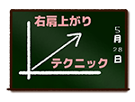 東京湾シーバスの釣り方流し方「右肩上がりの実釣テクニック」
