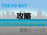 東京湾シーバスの釣り極意!フィーディングエリアの攻略