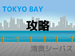 東京湾シーバス