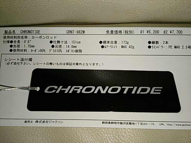 クロノタイドCRNT-982M詳細