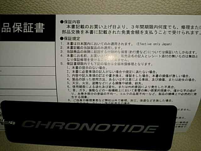 クロノタイドCRNT-982M保証内容