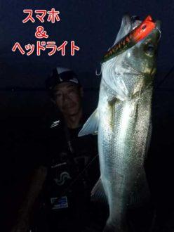 夜釣りの自撮り撮影